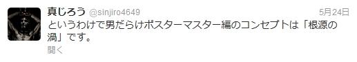 男だらけポスターマスター編 (3)