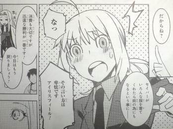 7月号増刊 FateZero 黒 (4)