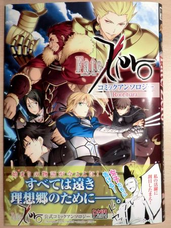 FateZero コミックアンソロジー Root-tiara (1)
