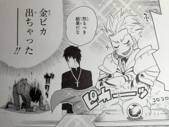 FateZero コミックアンソロジー Root-tiara (3)