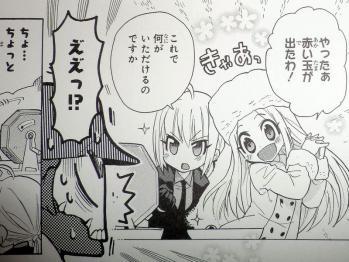 FateZero コミックアンソロジー Root-tiara (5)