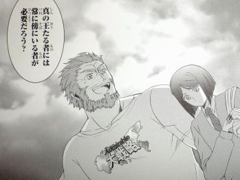 FateZero コミックアンソロジー Root-tiara (7)