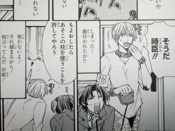 FateZero コミックアンソロジー Root-tiara (11)