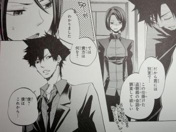 FateZero コミックアンソロジー Root-tiara (15)