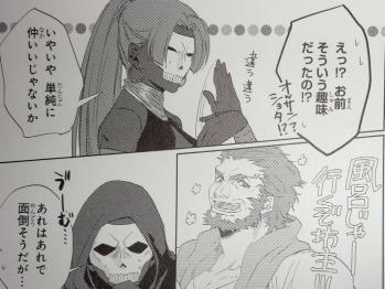 FateZero コミックアンソロジー Root-tiara (16)