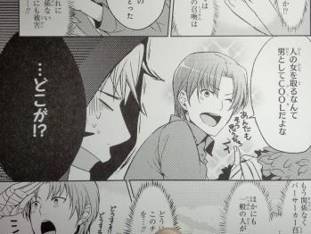 FateZero コミックアンソロジー Root-tiara (17)
