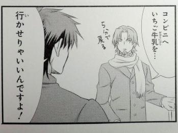 FateZero コミックアンソロジー Root-tiara (19)
