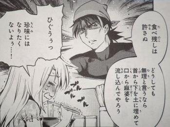 コンプエース 2012年 8月号 Fate関連 (5)