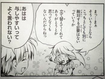 コンプエース 2012年 8月号 Fate関連 (10)