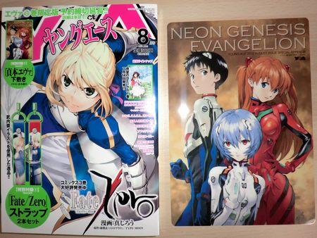 ヤングエース 2012年 8月号 Fate関連 (1)