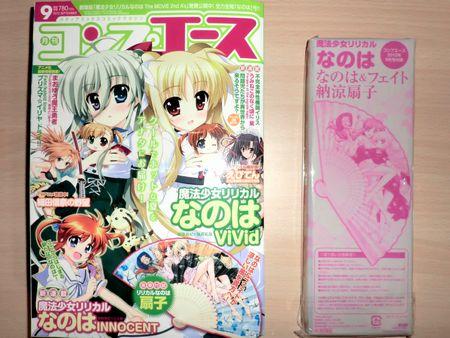 コンプエース 2012年 9月号 Fate関連 (1)