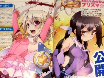 コンプエース 2012年 9月号 Fate関連 (2)