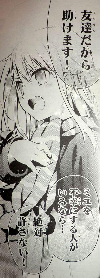 コンプエース 2012年 9月号 Fate関連 (8)