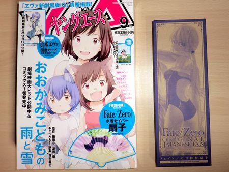 ヤングエース 2012年 9月号 Fate関連 (1)