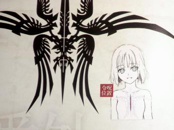 Fate Prototype Tribute Phantasm (4)