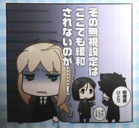 月刊ニュータイプ 2012年 9月号 Fate関連 (5)
