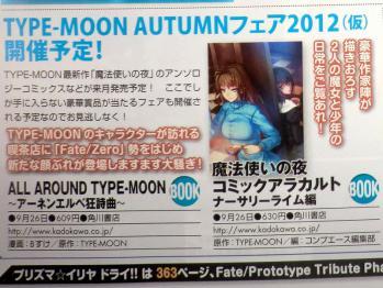 コンプエース 2012年 10月号 Fate関連 (3)