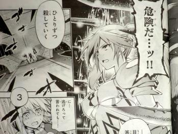 コンプエース 2012年 10月号 Fate関連 (6)