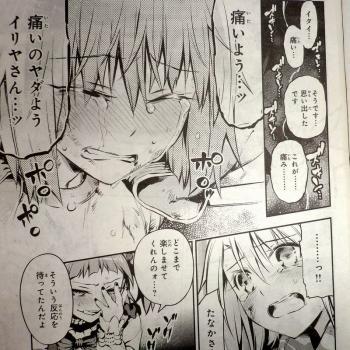 コンプエース 2012年 10月号 Fate関連 (10)