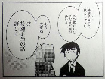 マジキュー4コマ 魔法使いの夜 1巻 (2)