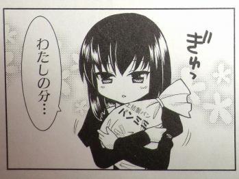 マジキュー4コマ 魔法使いの夜 1巻 (7)