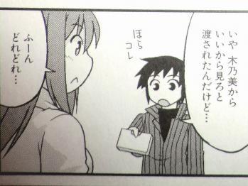 マジキュー4コマ 魔法使いの夜 1巻 (13)