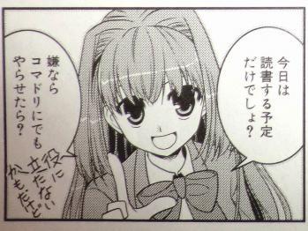 マジキュー4コマ 魔法使いの夜 1巻 (16)