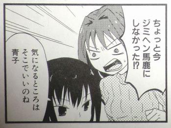 マジキュー4コマ 魔法使いの夜 1巻 (19)