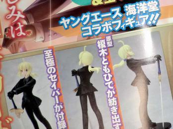 ヤングエース 2012年 10月号 Fate関連 (2)