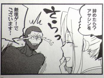 マジキュー4コマ FateZero 四コマ聖杯戦争 4巻 (2)