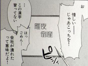 マジキュー4コマ FateZero 四コマ聖杯戦争 4巻 (5)