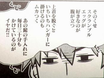 マジキュー4コマ FateZero 四コマ聖杯戦争 4巻 (9)