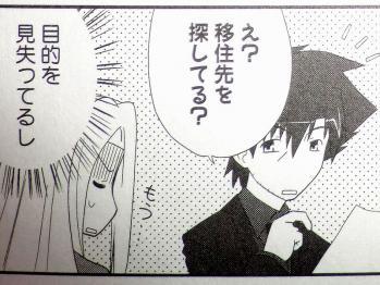 マジキュー4コマ FateZero 四コマ聖杯戦争 4巻 (15)
