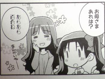 マジキュー4コマ FateZero 四コマ聖杯戦争 4巻 (17)