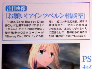 月刊ニュータイプ 2012年 10月号 Fate関連 (3)