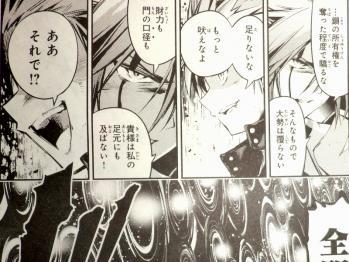 コンプエース 2012年 11月号 Fate関連 (7)