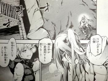 コンプエース 2012年 11月号 Fate関連 (9)
