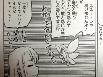 コンプエース 2012年 11月号 Fate関連 (14)