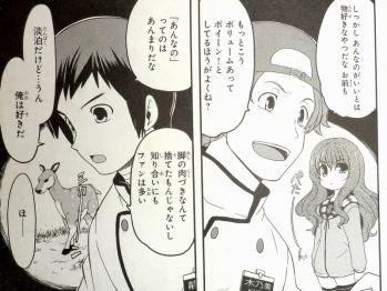 コンプエース 2012年 11月号 Fate関連 (17)