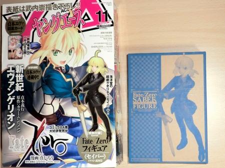 ヤングエース 2012年 11月号 Fate関連 (1)
