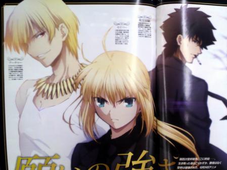 月刊ニュータイプ 2012年 11月号 Fate関連 (1)