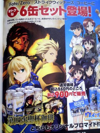 月刊ニュータイプ 2012年 11月号 Fate関連 (2)