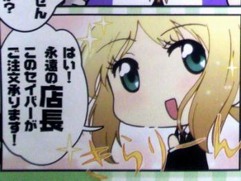 月刊ニュータイプ 2012年 11月号 Fate関連 (5)