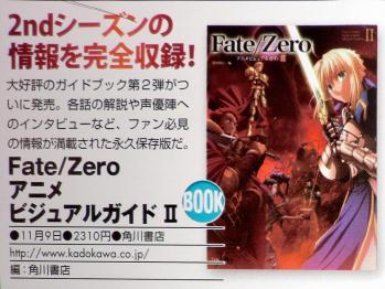 コンプエース 2012年 12月号 Fate関連 (3)