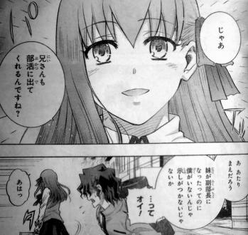Fate 西脇だっと 最終話 (3)
