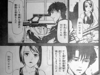 ヤングエース 2012年 12月号 Fate関連 (3)