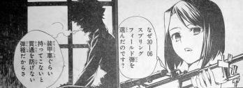 ヤングエース 2012年 12月号 Fate関連 (4)