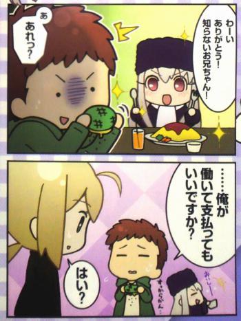 月刊ニュータイプ 2012年 12月号 Fate関連 (3)