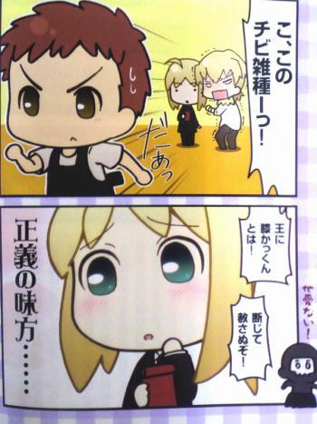 月刊ニュータイプ 2012年 12月号 Fate関連 (6)