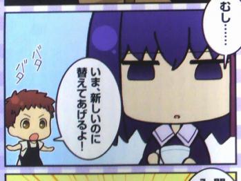月刊ニュータイプ 2012年 12月号 Fate関連 (5)